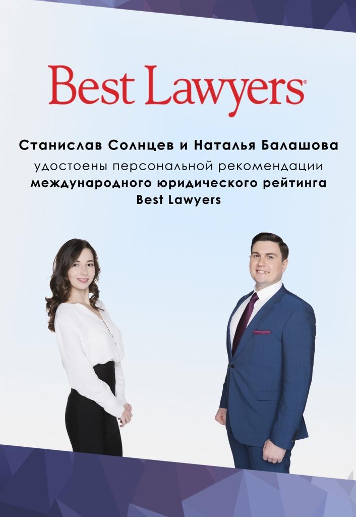 станислав солнцев юрист
